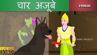 चार अजूबे | Hindi Stories For Kids | Moral Story | Kahaniya