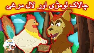 چالاک لومڑی اور لال مرغی   Urdu Fairy Tales   Urdu Story   Urdu Cartoon   Stories In Urdu