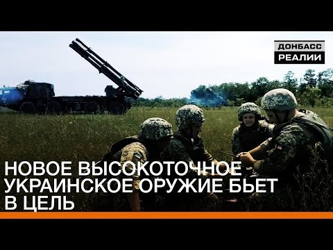 Новое высокоточное украинское