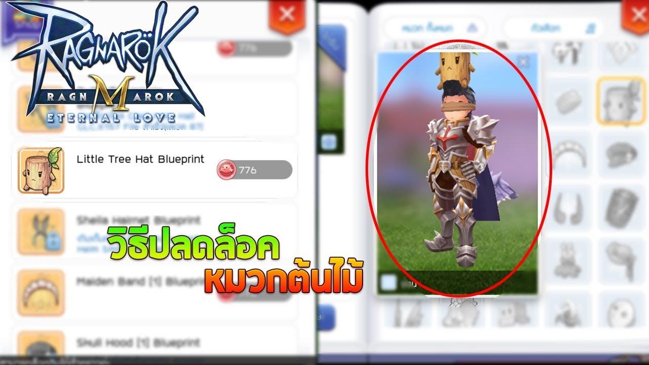 ล็อค m หมวก ro ปลด ว ส เค Ragnarok M: