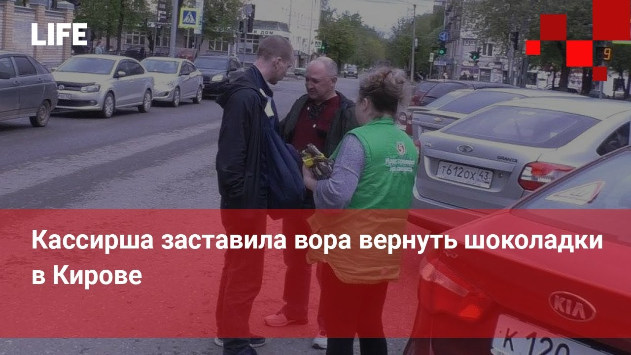 Кассирша заставила вора вернуть шоколадки в Кирове