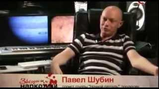 'ЗВЁЗДЫ И НАРКОТИКИ'- документальный фильм...