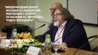 МГППУ в год Л С  Выготского