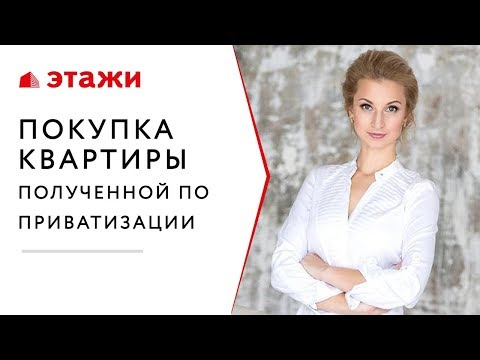 ПОКУПКА ПРИВАТИЗИРОВАННОЙ КВАРТИРЫ - Как не остаться без денег | Этажи Москва