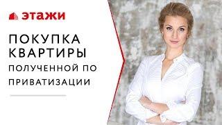 ПОКУПКА ПРИВАТИЗИРОВАННОЙ КВАРТИРЫ - Как не остаться без денег   Этажи Москва