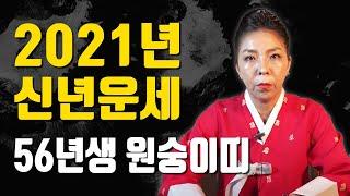 ◆ 2021년 56년생원숭이띠운세 ◆ 1956년생원숭이띠운세 신년운세 66세운세