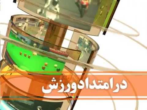 ITF Taekwon-Do Afghanistan TV SHOW AINA (Part 1)