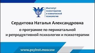 Перинатальная психология и психотерапия/ О программе