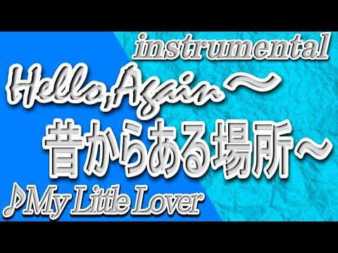 Hello,Again ~昔からある場所~_My Little Lover_Midi Instrumental_歌詞