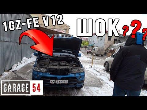 ГОНЯЕМ на BMW X5 ЯПОНСКИЙ V12 от ГАРАЖ 54 ДИЧЬ ОБЗОР 1GZ-FE