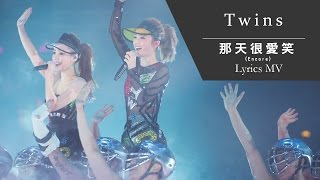 Twins《那天很愛笑-Encore》[TWINS #LOL LIVE IN HK] [Lyrics MV]