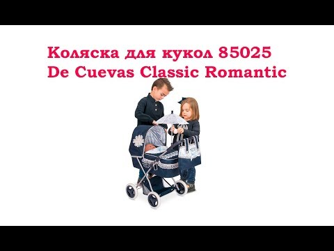 Коляска для кукол De Cuevas 85025 Classic Romantic