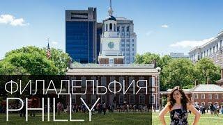 Филадельфия | Достопримечательности Филадельфии(Филадельфия | Достопримечательности Филадельфии — один из старейших городов США, пятый по величине населе..., 2014-08-05T18:45:42.000Z)