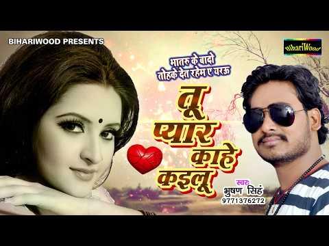 Bhushan Singh Superhit Romantic Song 2018 - तू प्यार काहे कइलू - Bhojpuri New Hit Song 2018