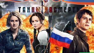 """[ХЕЙТЕР #1]: НАГЛЫЙ ПЛАГИАТ- """"ТАНЦЫ НАСМЕРТЬ"""". Дивергент по-русски!"""