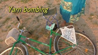 Обложка Yarn Bombing Опозорила меня полностью