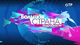 180226 У бурмистра Власа - ОТР эфир