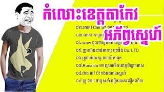 អាតេវ A tev collection - អាតេវ khmer comedy collection