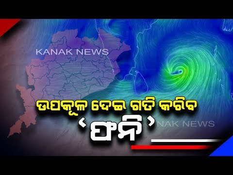 Cyclone Fani Likely Intensify Into Severe Cyclonic Storm, May Cross Over Odisha Coast: IMD