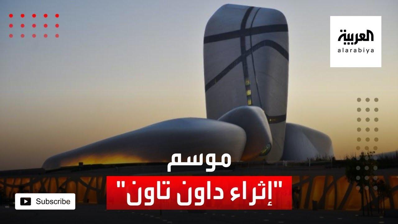 نشرة الرابعة | انطلاق موسم إثراء دوان تاون شرق السعودية  - نشر قبل 2 ساعة