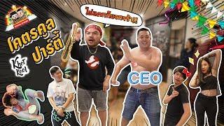 vlog-นะเด็กโง่-คนหน้าหมี-special-ep-กินเลี้ยงปีใหม่-บริษัทโคตรคูล