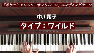 ??【弾いてみた】タイプ:ワイルド/中川翔子/『ポケットモンスターサン&ムーン』エンディングテーマ【ピアノ】