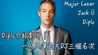 Diplo【DJ介紹10】|一人入選百大DJ三個名次??