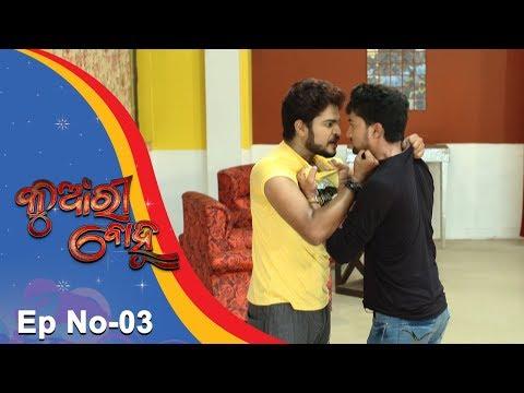 Kunwari Bohu | Full Ep 03 | 10th Oct 2018 | Odia Serial – TarangTV