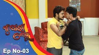 Kunwari Bohu  Full Ep 03  10th Oct 2018  Odia Serial – TarangTV