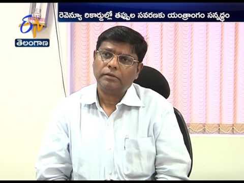 రెవెన్యూ రికార్డుల్లో  తప్పుల  ప్రక్షాళనకు శ్రీకారం చుట్టిన CCLA కార్యాలయం: ETV Report