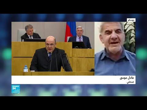 استقالة الحكومة الروسية.. ما هي خطة بوتين؟  - نشر قبل 1 ساعة