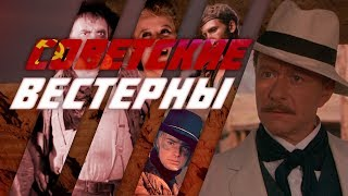СОВЕТСКИЕ ВЕСТЕРНЫ | Дикий Запад глазами СССР