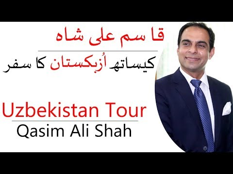 Uzbekistan Tour - Qasim Ali Shah | Tour Charges: 95000/- | 30 March to 4 April, 2018