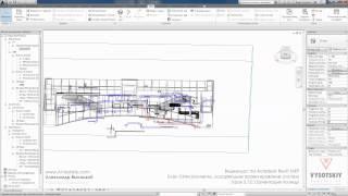 Vysotskiy consulting - Видеокурс Autodesk Revit MEP - 5.12 Ориентация по виду