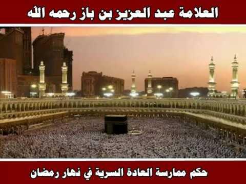 حكم ممارسة العادة السرية في نهار رمضان العلامة عبد العزيز بن باز رحمه الله
