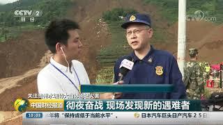 [中国财经报道]关注贵州水城特大山体滑坡灾害 彻夜奋战 现场发现新的遇难者  CCTV财经