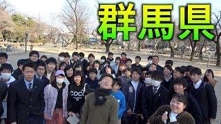 「全国46道府県!旅行の旅!」群馬県編! thumbnail