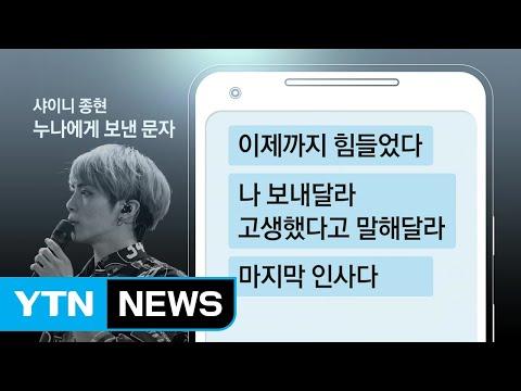 """샤이니 종현 유서 공개 """"우울은 날 집어삼켰다""""  / YTN"""