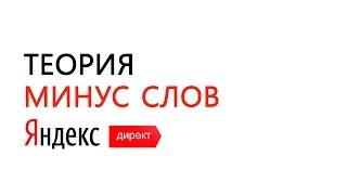 Теория минус слов в Яндекс.Директе