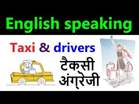 टैक्सी के लिए अंग्रेजी बोलना English speaking practice through Hindi | English for taxi