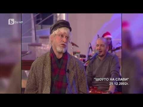Шоуто на Слави: Доказателство за актьорския дебют на Иво Сиромахов в шоуто