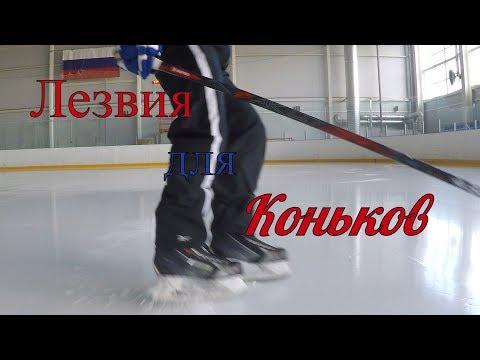 Хоккейные лезвия Союз металл.