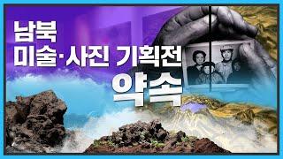 [통일현장] 남북 미술·사진 기획전 약속