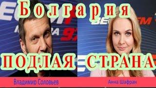 Владимир Соловьев и Анна Шафран | ПОДЛОСТЬ со стороны Болгарии