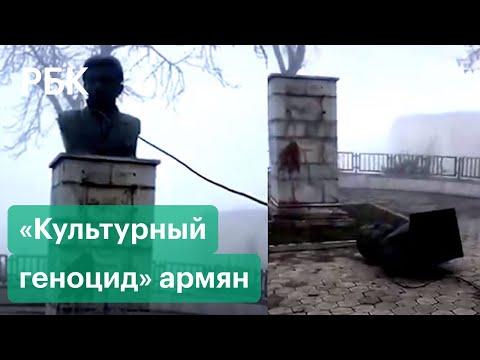 Армения обвиняет Азербайджан в уничтожении религиозных и культурных ценностей в Карабахе