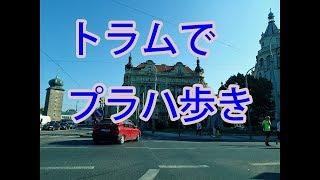 お天気の良い日に、トラムで回るプラハは最高だよね、、、