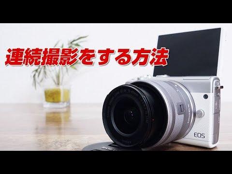 eos m100 連続撮影をする方法