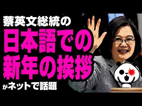 2020/01/01 蔡英文総統の日本語での新年の挨拶が話題
