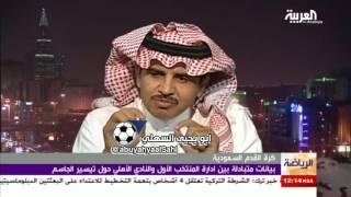فيديو .. طبيب #الأخضر_السعودي : أنا حقنت #تيسير_الجاسم