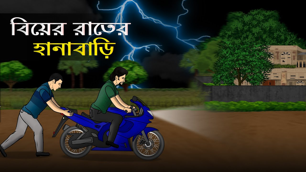 Biyer Rater Hanabari - Bhuter Cartoon | Wedding night Horror Story | Bangla Bhuter Golpo